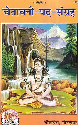 चेतावनी पद संग्रह | Chetavni Pad Sangrah By Gita Press
