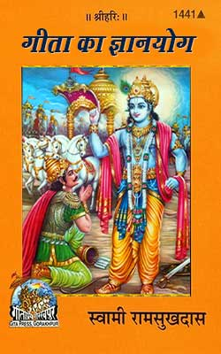 गीता का ज्ञानयोग  | Geeta Ka Gyan Yog Swami Ramsukh Das By Gita Press
