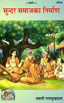 Sundar Samaj Ka Nirman Swami Ramsukh Das By Gita Press