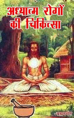 Adyatma Rogo Ki Chikitsa Hindi PDF Free Download