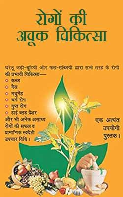 Rogo Ki Achuk Chikitsa Hindi PDF Free Download