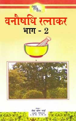 वनौषधि रत्नाकर | Vanoshdhi Ratnakar Part- 2