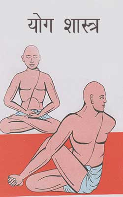 योग शास्त्र   Yog shastra