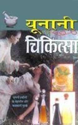 Younani Chikitsa Sagar Hindi PDF Free Download