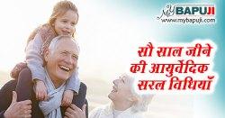 सौ साल जीने की आयुर्वेदिक सरल विधियाँ | 100 Saal Jeene ke Tips