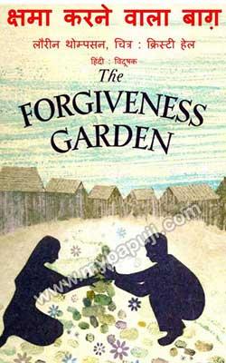 क्षमा करने वाला बाग़ | KSHAMA KARNE VALA BAAG