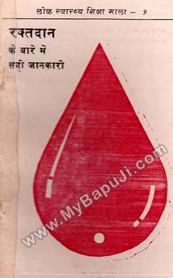 RAKTDAAN KE BAARE MEIN SAHI JAANKARI Hindi PDF Free Download