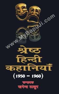 SHRESTH HINDI KAHANIYAN 1950-1960 Hindi PDF Free Download