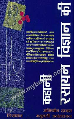 STORY OF CHEMISTRY Hindi PDF Free Download