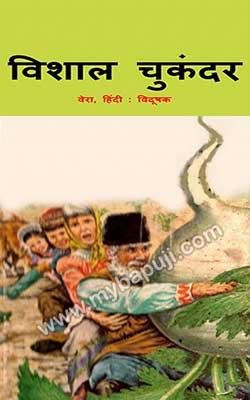 विशाल चुकंदर | VISHAL CHUKANDAR