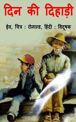 DIN KI DIHADI Hindi PDF Free Download