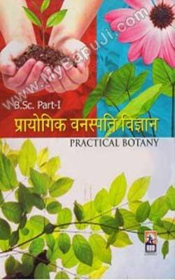 Prayogik Vanspati Shastra Hindi PDF Free Download