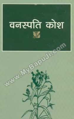 वनस्पति कोश   Vanspati Kosh