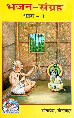 भजन संग्रह भाग-1 | Bhajan Sangarah Part-1