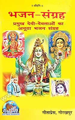 भजन संग्रह - भाग दूसरा  | Bhajan Sangrah Dusra Bhaag
