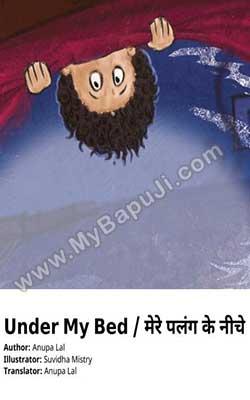 MERE PALANG KE NEECHE Hindi PDF Free Download
