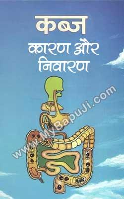 कब्ज कारण और निवारण | Kabj Karan Or Nivaran