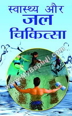 स्वास्थ्य और जल चिकित्सा   Swasthya Aur Jal chikitsa