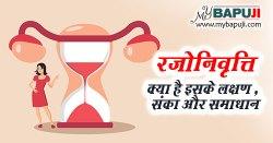 रजोनिवृत्ति क्या है इसके लक्षण ,संका और समाधान | Menopause in Hindi