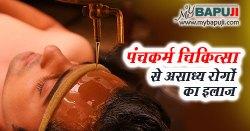 पंचकर्म चिकित्सा क्या है ,विधि ,फायदे और नुकसान | Panchakarma Chikitsa in Hindi