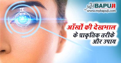 natural eye care tips in hindi