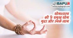 योगशास्त्र की 9 प्रमुख योग मुद्रा ,अभ्यास विधि और उनके लाभ | Yoga Mudra in Hindi