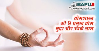 nine yoga mudra steps and benefits in hindi