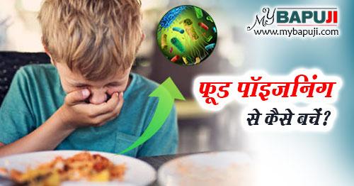 food poisoning ke karan lakshan ilaj aur bachav ke upay