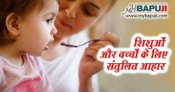 शिशुओं और बच्चों के लिए संतुलित आहार - Bacchon ke Liye Santulit Aahar