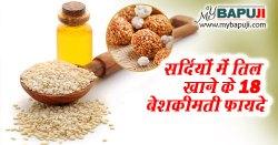 सर्दियों में तिल खाने के 18 बेशकीमती फायदे - Health Benefits of Sesame Seeds (til) in Hindi