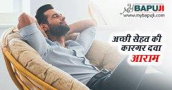 आराम की विधि, स्वस्थ्य लाभ और फायदे | Aaram ke Swasthya Labh aur Fayde in Hindi