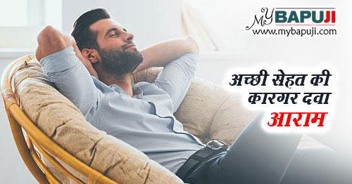 Aaram ke Swasthya Labh aur Fayde in Hindi