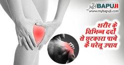 शरीर के विभिन्न दर्दों से छुटकारा पाने के घरेलू उपाय - Home Remedies for Pain in Hindi