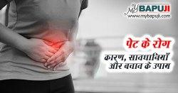 पेट की बीमारी : कारण, सावधानियाँ और बचाव के उपाय - Pet ki Bimari se Bachne ke Upay