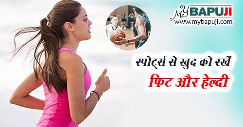 fit aur healthy rahne ke liye sports ke fayde in hindi