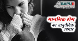 मानसिक रोग का आयुर्वेदिक इलाज - Mansik rog ka Ayurvedic Ilaj in Hindi
