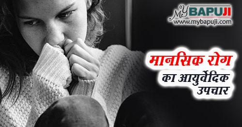 Mansik rog ke karan Lakshan Ayurvedic Ilaj aur Dawa in Hindi
