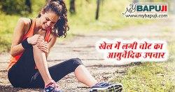 खेल में लगी चोट का आयुर्वेदिक इलाज - Ayurvedic Treatment For Sports Injuries in Hindi