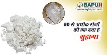 uses of suhaga in hindi,benefits of suhaga in hindi