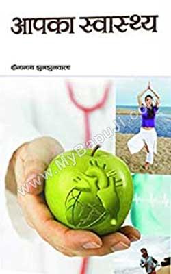 Apka Swasthya Hindi PDF Free Download