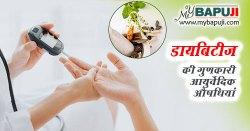 शुगर की गुणकारी आयुर्वेदिक औषधियां - Sugar ki Ayurvedic Aushadhi in Hindi