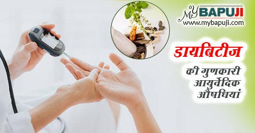 diabetes sugar ki ayurvedic aushadhi in hindi
