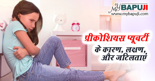 precocious puberty ke karan lakshan and complications in hindi