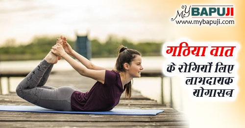 gathiya vat ke rogiyon ke liye labhdayak Yoga Asanas in hindi