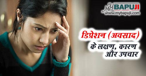 depression ke lakshan karan aur ilaj hindi mein