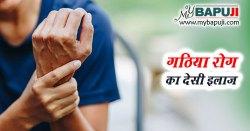 गठिया रोग का देसी इलाज - Gathiya Rog ka Desi Ilaj in Hindi
