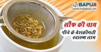 Saunf ki Chai Fennel Tea Peene ke Fayde in Hindi