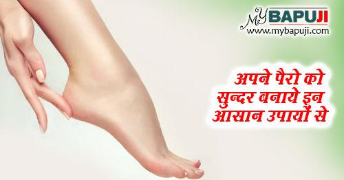 pairon ko sundar bnane ke gharelu upay nuskhe tips in hindi