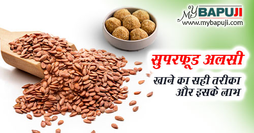 superfood alsi khane ka sahi tarika aur labh in Hindi