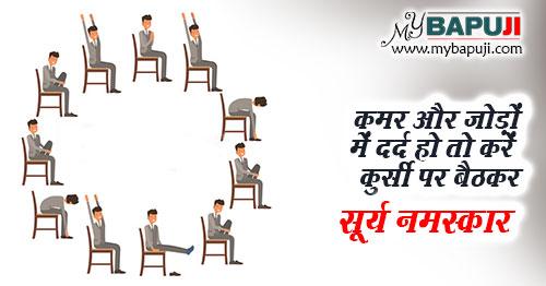 kursi par baith kar surya namaskar steps in hindi